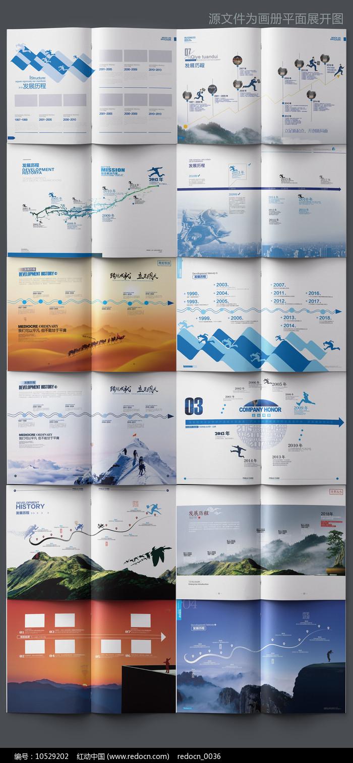 大气企业发展历程画册设计图片