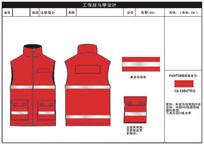 工作服志愿者马甲平面款式图设计