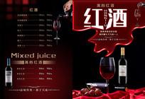 红色红酒促销宣传菜单