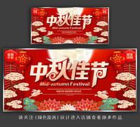 红色喜庆中秋节海报设计