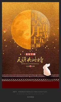 简洁八月十五中秋节海报
