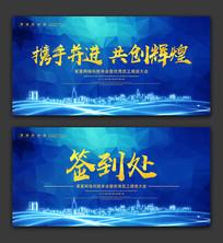 蓝色企业会议背景板