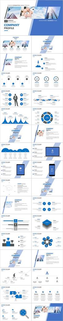 藍色商業計劃書公司簡介PPT模板