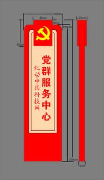 铁艺党群服务中心路牌