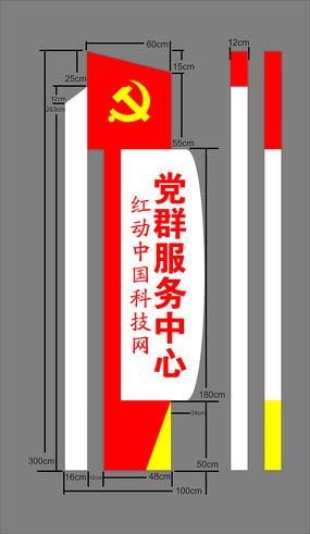 铁艺制作党群服务中心指引牌