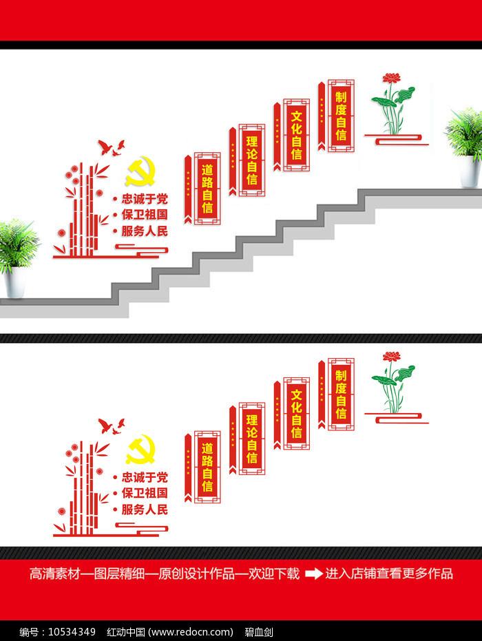新时代四个自信楼梯文化墙图片