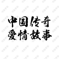 中国传奇爱情故事书法字体设计