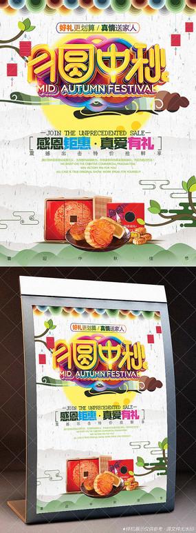 中国风小清新月圆中秋促销海报