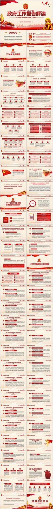 2019全国两会政协政府工作报告ppt
