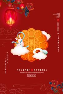 创意蛋黄月饼宣传海报