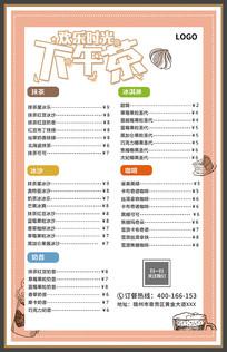 创意清新奶茶店菜单价格表设计