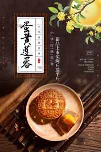 蛋黄莲蓉中秋节海报