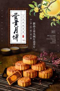 蛋黄月饼中秋海报