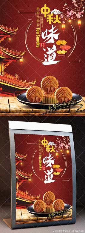 红色喜庆中秋味道月饼PSD海报