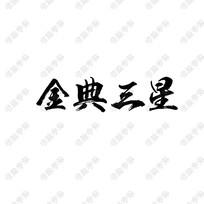 金典三星书法字体设计