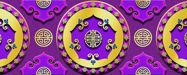 蒙古族背景图案紫金