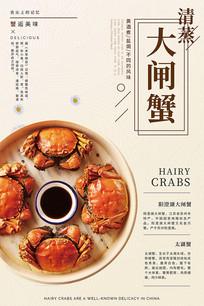 清蒸大闸蟹宣传海报