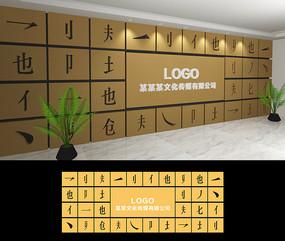 企业logo文化墙设计