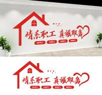 企业职工文化墙宣传标语