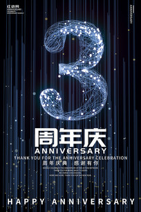 未来风科技线条3周年庆海报
