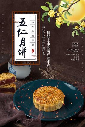 五仁月饼中秋节海报