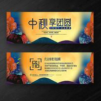 中秋节卡券设计模版