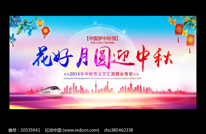 中秋节文艺晚会舞台背景展板图片