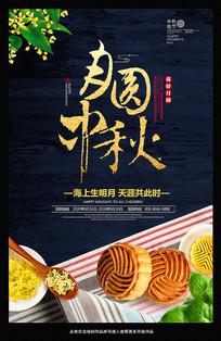 中秋月饼活动海报