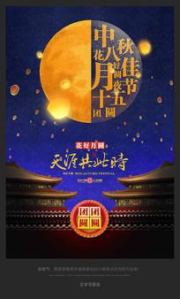 八月十五中秋节古建筑海报