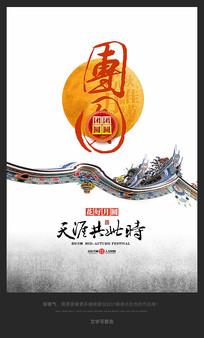 八月十五中秋节团圆简洁海报