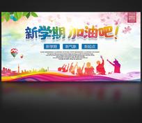 彩墨学校开学季宣传海报