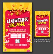 创意中秋国庆促销海报