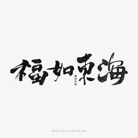 福如东海字