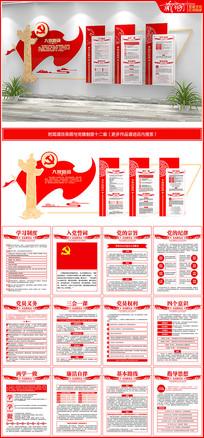 红旗飘飘入党誓词党建文化墙