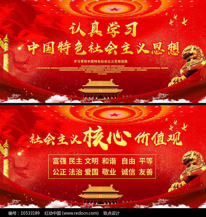 红色社会主义核心价值观展板图片