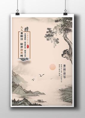 九九重阳节主题海报设计