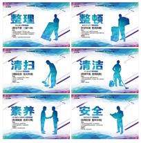 蓝色简约企业6s企业文化展板