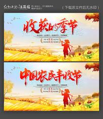 收获的季节农民丰收节宣传海报