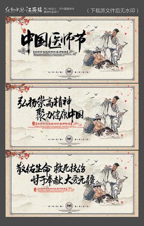 水墨中国风中国医师节展板设计