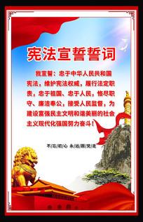 宪法宣誓誓词展板