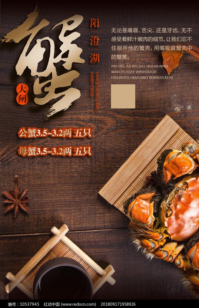 阳澄湖大闸蟹促销海报图片