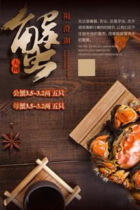 阳澄湖大闸蟹促销海报