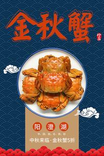 阳澄湖金秋蟹促销海报