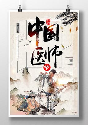 中国风中国医师节宣传展板