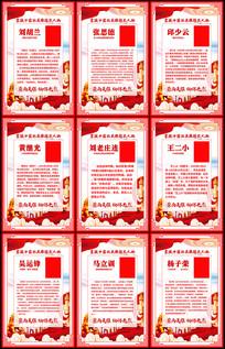中国革命英雄模范人物宣传挂图