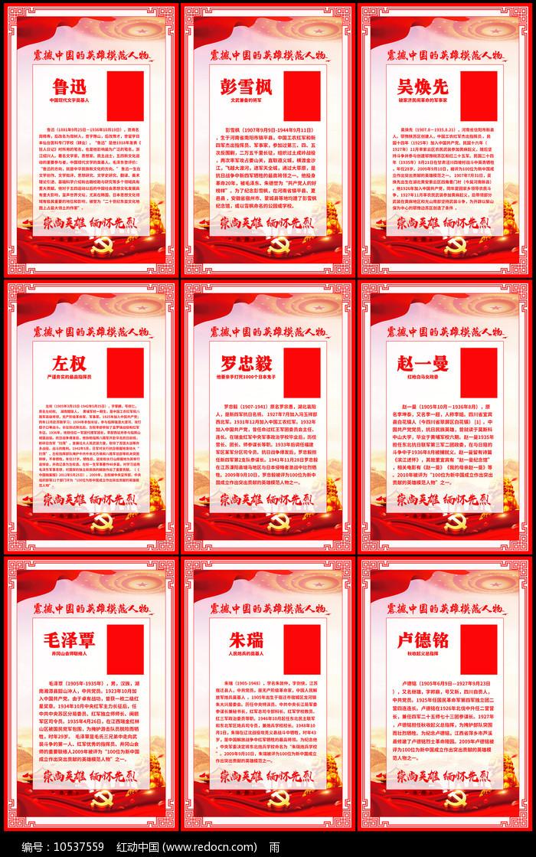 中国革命英雄模范人物宣传展板图片