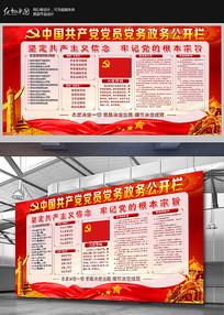 中国共产党党员党务政务公开栏