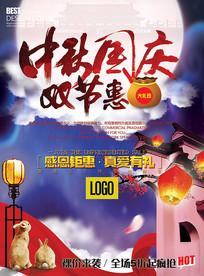 中秋国庆双节惠促销活动海报