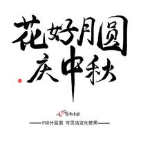 中秋节花好月圆毛笔书法字体设计素材