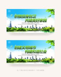创建文明城市宣传标语展板